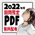 【2022年度】期間限定配布!「電験3種教材PDF」