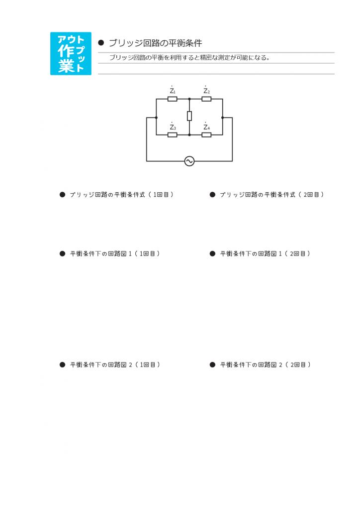 bridge-circuit