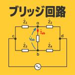 ブリッジ回路の平衡条件を暗記しよう!
