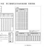 第三種電気主任技術者試験の答案用紙PDF