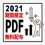 期間限定配布!「電験3種教材PDF」