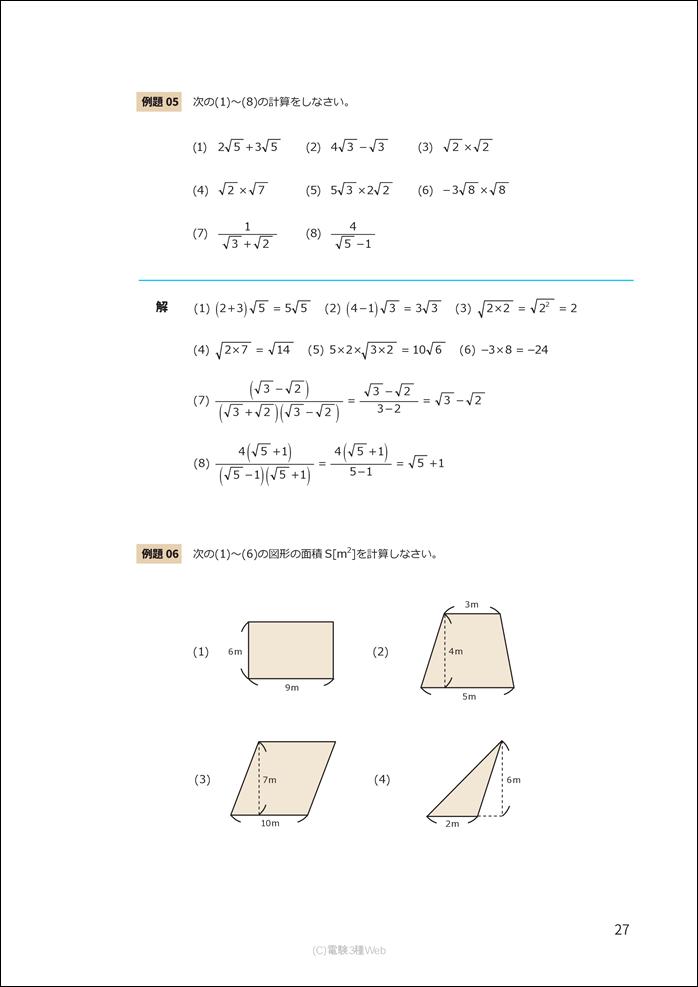 最近の投稿カテゴリー                                                電気数学ポイント集新着情報カテゴリー